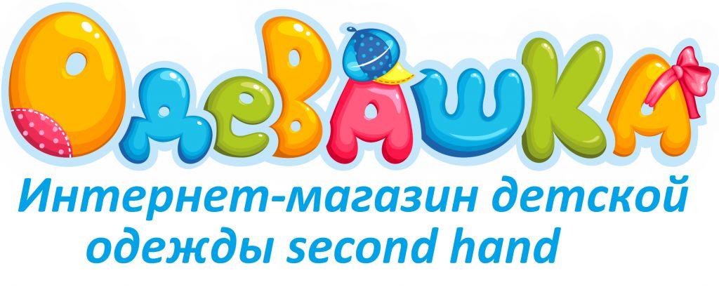 fe2b5a0c872c Интернет-магазин детской и женской одежды секонд хенд и детских и женских  товаров Odewashka.by